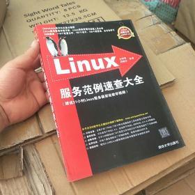 Linux典藏大系:Linux服务范例速查大全