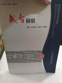 武当文化丛书精选《武当民俗》一册