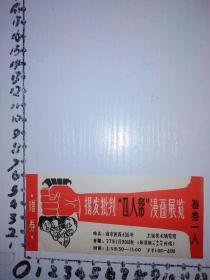 1977年(揭发批判四人帮漫画展览)赠票