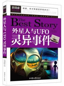 外星人与UFO灵异事件青少版新阅读中小学课外阅读书籍三四五六年级课外读物