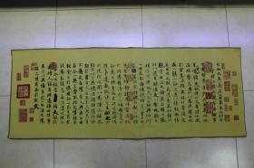 织锦画【兰亭序】大尺寸195cmx60cm