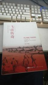 飞虎传奇:1941——1945 援华美国空军纪事