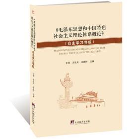 《毛泽东思想和中国特色社会主义理论体系概论》自主学习导航