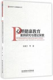 心理健康教育案例研究与理论探索