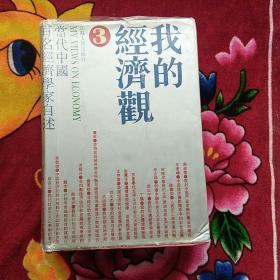 我的经济观 当代中国百名经济学家自述 3(实物拍照