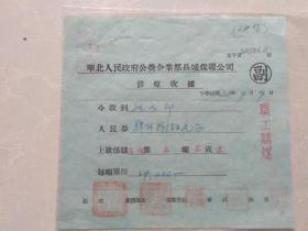 华北人民政府公营企业部长城煤矿公司销煤收据  (共两张、两种)