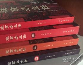 驻京办主任一二三四1套装平装王晓方官场小说