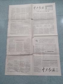 稀见文革联体小报 :《中大红旗》第十八 十九期