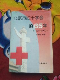 北京市红十字会的六十五年:1928~1993(实物拍照