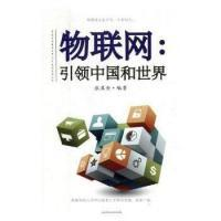 物联网,引领中国和世界