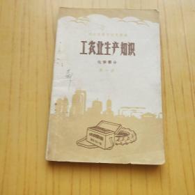 河北省高中试用课本 工农业生产知识 化学部分第一册