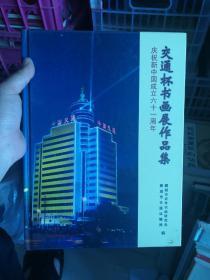 庆祝新中国成立六十一周年  交通杯作画展作品集