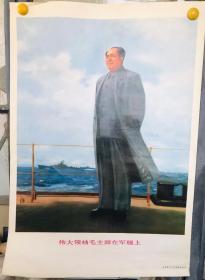伟大领袖毛主席在军舰上