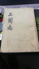 三国志(五)吴书