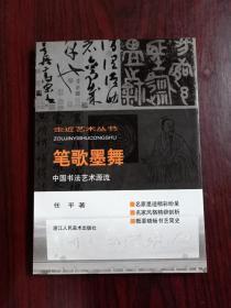 笔歌墨舞:中国书法艺术源流