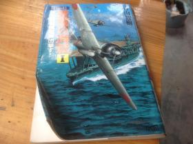 买满就送《苍穹の海鹫》独立战斗机舰队的出击,冲海战  文库本哦