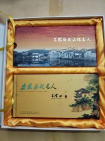 安徽历代名人--中国邮政邮资明信片(安徽历代名人+安徽历代文化名人2套 每套30张明信片)