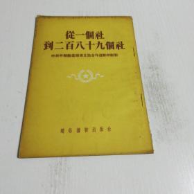 从一个社到二百八十九个社(中共平顺县委领导互助合作运动的经验)