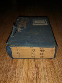稀见版本        小巧可爱     经典古籍      清   线装精刻本《诗经》四厚册全一函