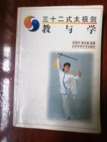 三十二式太极剑教与学