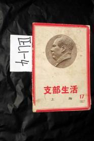 上海支部生活 1967.17