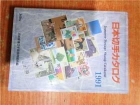日本切手力夕口 1991