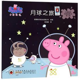 月球之旅/小猪佩奇动画故事书