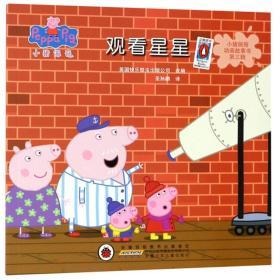 观看星星/小猪佩奇动画故事书