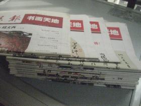 书法报 书画天地 2014年第1-43期不连号 实存23期【周报】