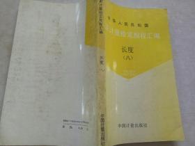 中华人民共和国国家计量检定规程汇编.长度.八:1992