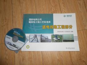 国家电网公司输变电工程工艺标准库:送电线路工程部分(附光盘1张)