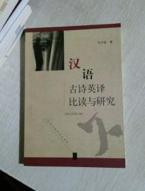 汉语古诗英译比读与研究