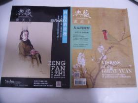 典藏读天下(2016年第10期古美术 今艺术)2本