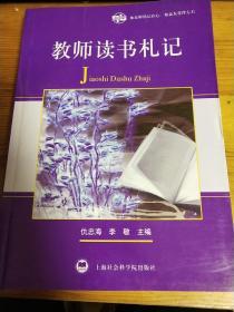 教师读书札记