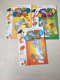 首次推出美国真正原版卡通系列:猫和老鼠(1-3全)