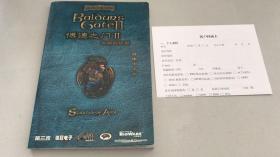 博得之门 2 安姆的阴影 简体中文版,游戏手册+客户回执函