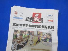 新闻晨报/2019年3月21日 头条:实施知识价值导向的分配机制