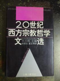 20世纪西方宗教哲学文选(中卷)(精装有护封)