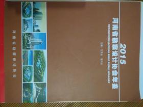 河南省勘察设计协会年鉴2015_2016年一版一印,印数300册