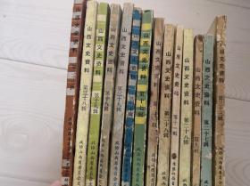 山西文史资料  14册合售