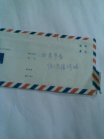 寄给北京市委信访接待站的信(老信封装,内装一封信,1992年)