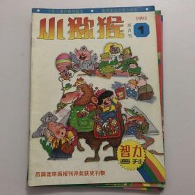 《小弥猴》智力画刊1993年1、2、3、4、5、6期