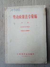 劳动政策法令汇编第一册