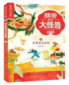 故宫里的大怪兽——恶魔龙的真相(彩绘注音版)