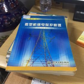 高等学校教材:微型机继电保护原理