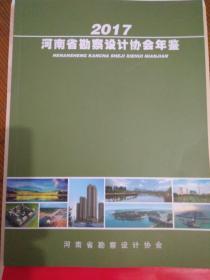 河南省勘察设计协会年鉴2017_2018年一版一印,印数200册