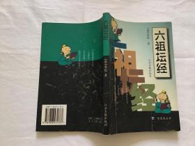 六祖坛经 智慧果丛书(一版一印)