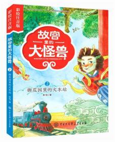 故宫里的大怪兽:注音彩绘版:2:御花园里的火车站