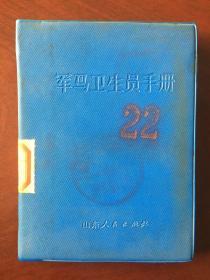军马卫生员手册(试行本、扉页印有毛主席语录)