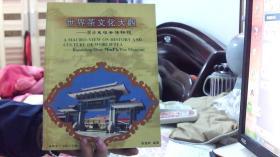 世界茶文化大观(大16开,9品)/租屋北7对2-50